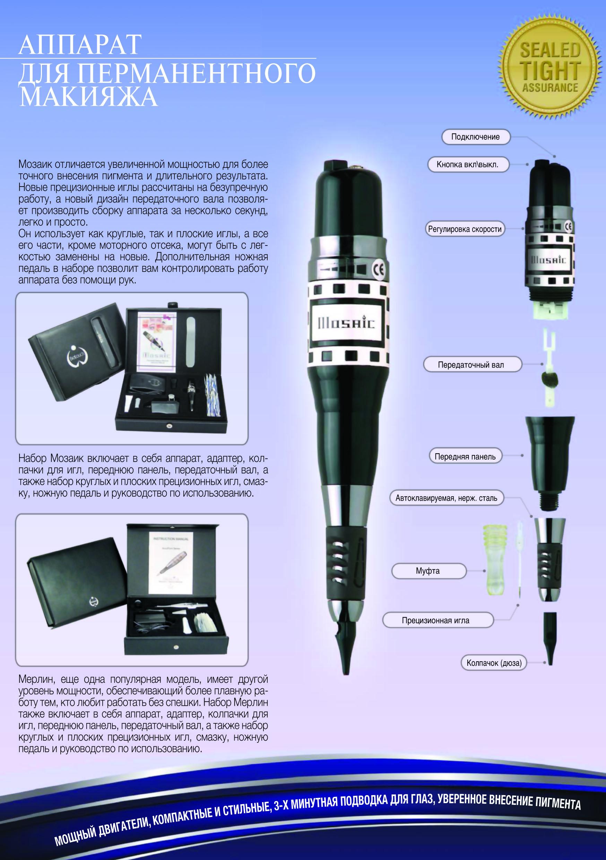 Аппараты для перманентного макияжа омск